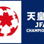 天皇杯JFA第98回全日本サッカー選手権,画像