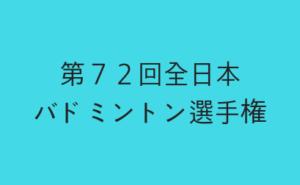 第72回全日本バドミントン選手権,テキスト画像
