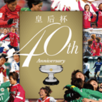 第40回皇后杯全日本女子サッカー選手権,画像