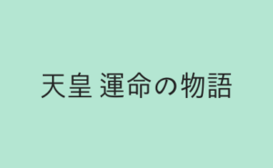 天皇 運命の物語,テキスト
