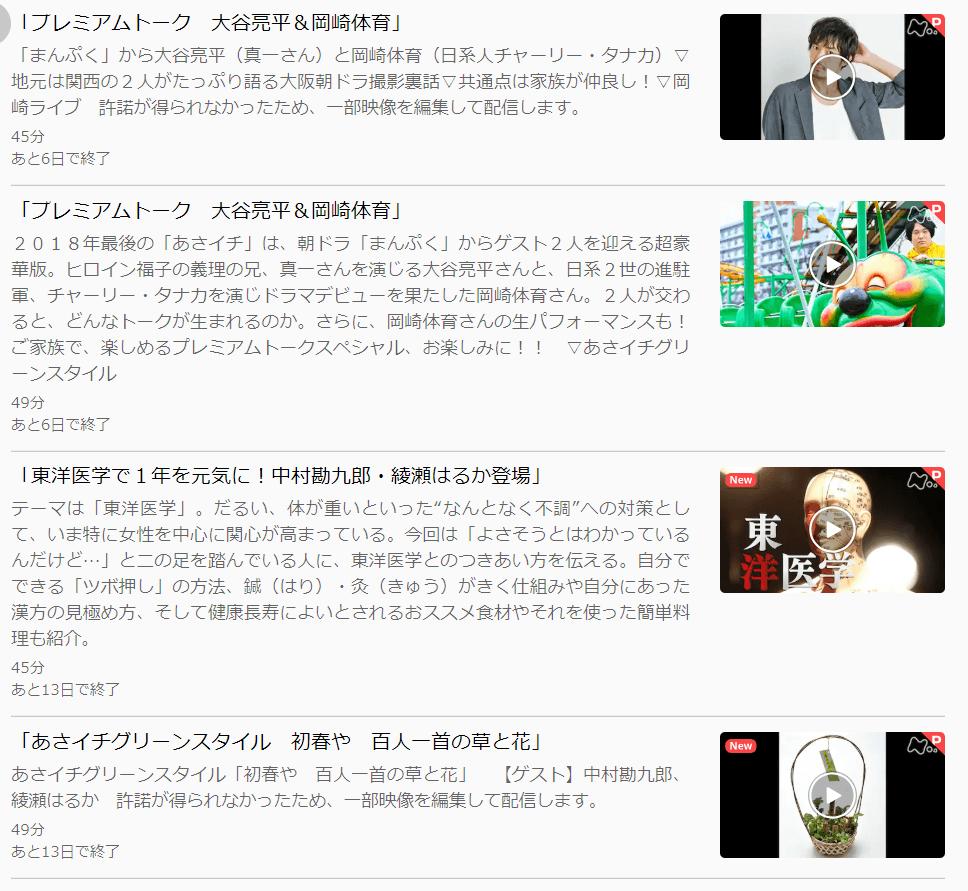 あさイチ綾瀬はるか&中村勘九郎U-NEXT,画像