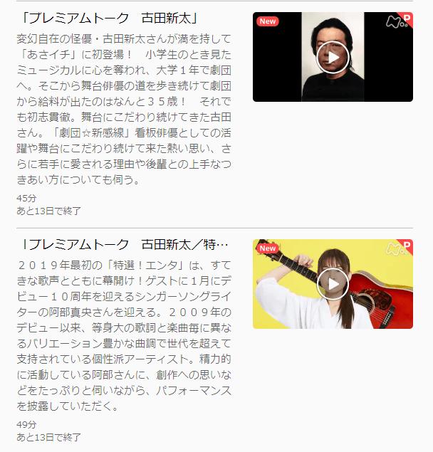 U-NEXT古田新太,キャプチャ画像