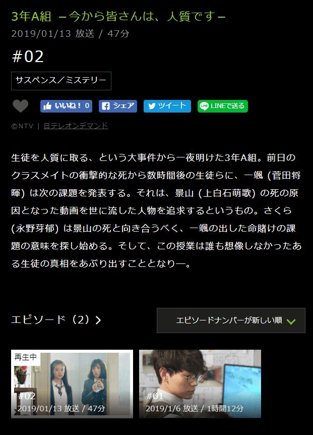 Hulu3年A組,キャプチャ画像