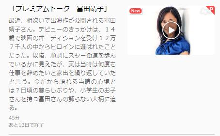 U-NEXTあさイチ富田靖子,キャプチャ画像
