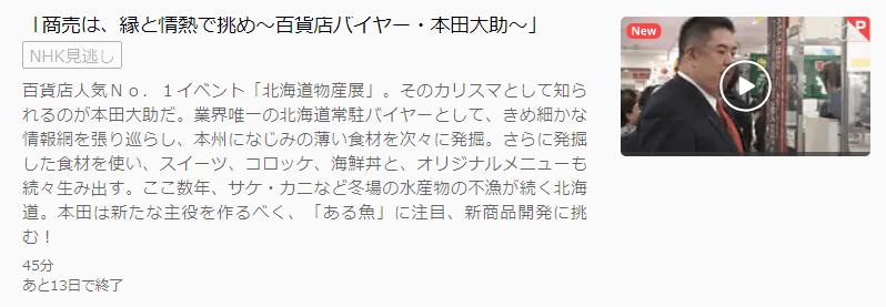 プロフェッショナル仕事の流儀・本田大助,キャプチャ画像