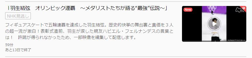U-NEXTアナザーストーリーズ羽生結弦,キャプチャ画像
