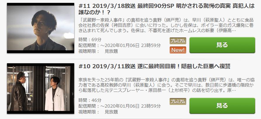 トレース科捜研の男FODキャプチャ,画像