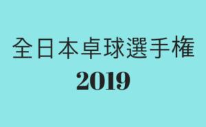 全日本卓球選手権2019,テキスト画像