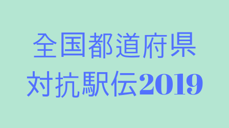 全国都道府県対抗駅伝2019,テキスト画像