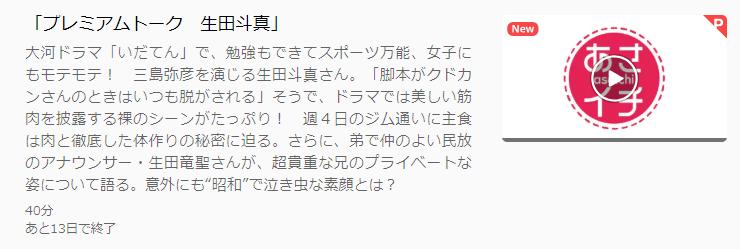 U-NEXTあさイチ生田斗真キャプチャ,画像