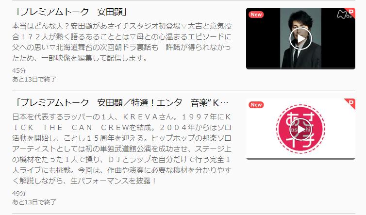 U-NEXTあさイチ安田顕・KREVAキャプチャ,画像