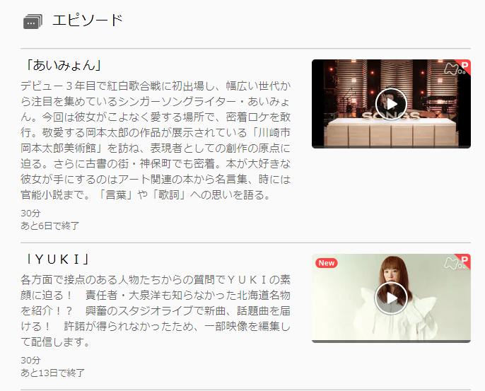 U-NEXT-SONGS-YUKIキャプチャ,画像