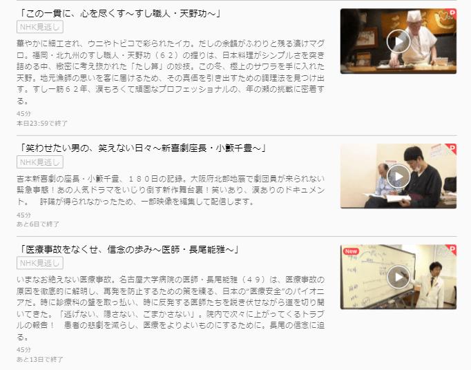 U-NEXTプロフェッショナル仕事の流儀医師・長尾能雅,キャプチャ画像
