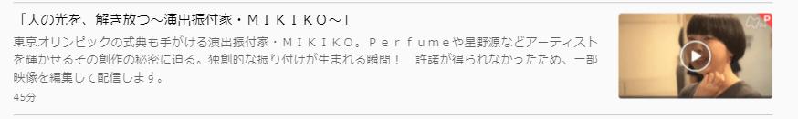U-NEXTプロフェッショナル仕事の流儀MIKIKO,画像