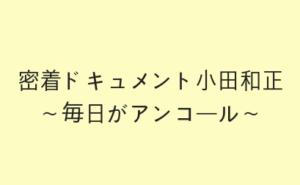 密着ドキュメント小田和正