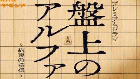 盤上のアルファ,画像