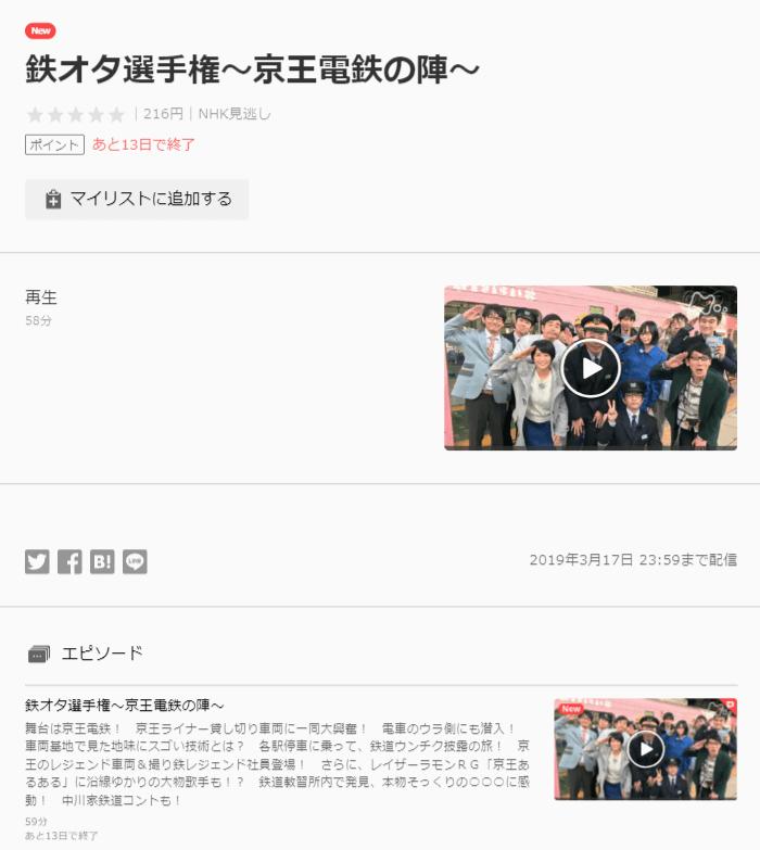 鉄オタ選手権U-NEXT京王電鉄キャプチャ,画像