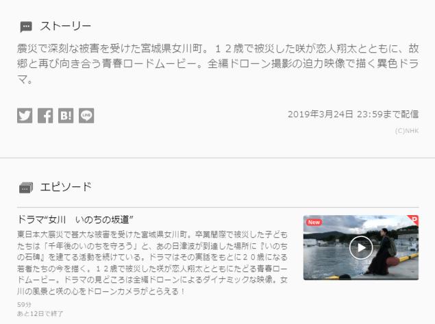 U-NEXT女川いのちの坂道キャプチャ,画像