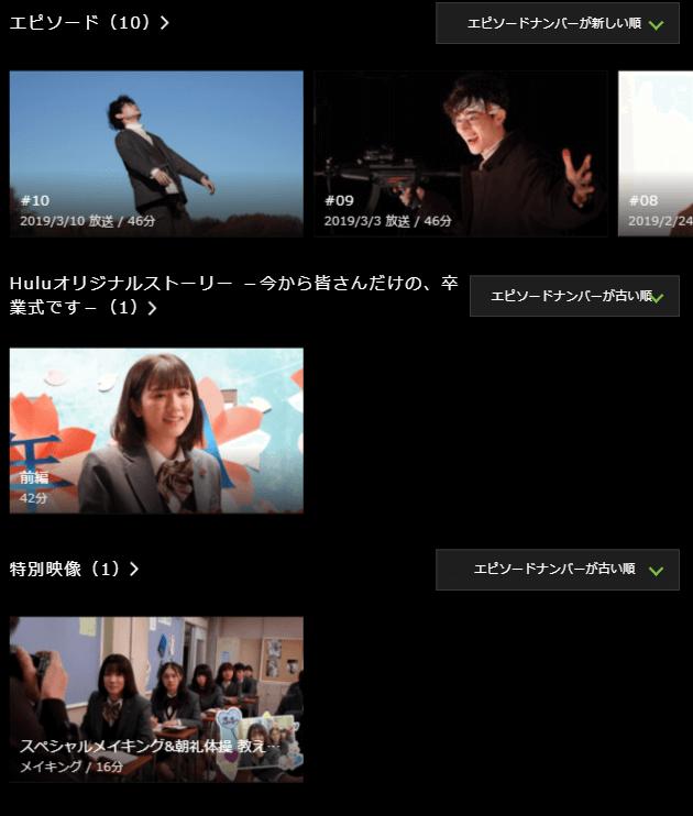 Hulu3年A組キャプチャ,画像