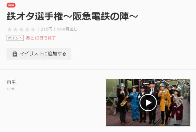U-NEXT鉄オタ選手権阪神電鉄の陣キャプチャ,画像