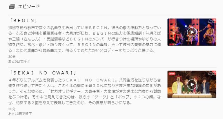 U-NEXT SONGS セカオワ キャプチャ,画像