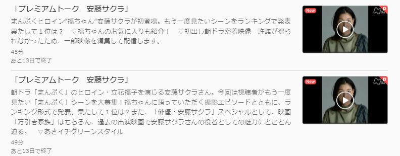 U-NEXTあさイチ安藤サクラキャプチャ,画像