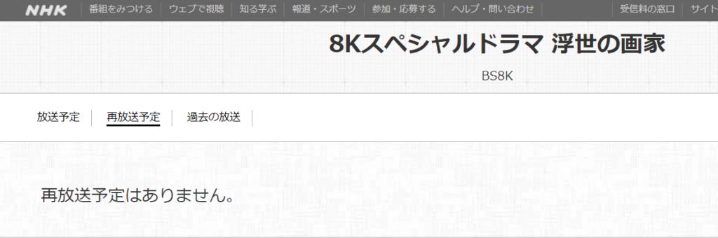 浮世の画家NHK再放送キャプチャ,画像