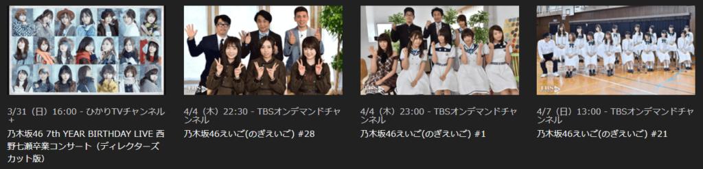 dTVチャンネル乃木坂46キャプチャ2,画像