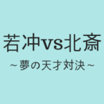 若冲vs北斎テキスト,画像