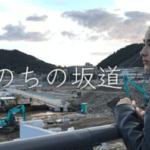 女川 いのちの坂道,画像