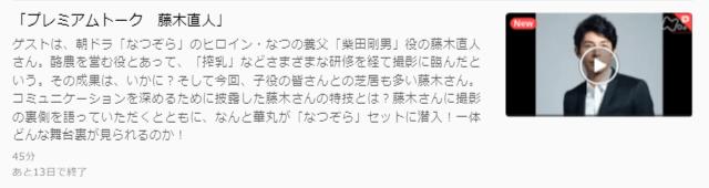 U-NEXTあさイチ藤木直人キャプチャ,画像