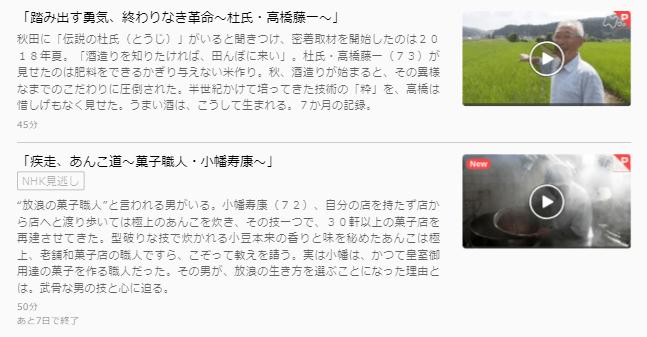 U-NEXTプロフェッショナル仕事の流儀小幡寿康キャプチャ,画像