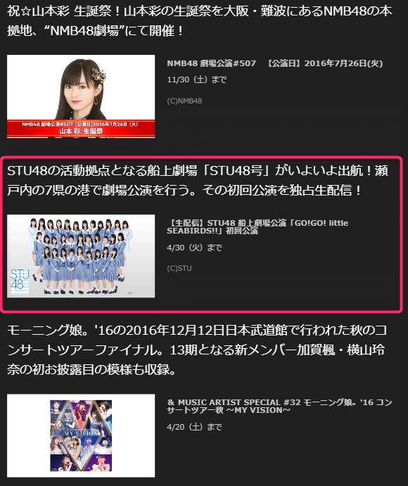 dTVチャンネルSTU48船上劇場公演キャプチャ,画像