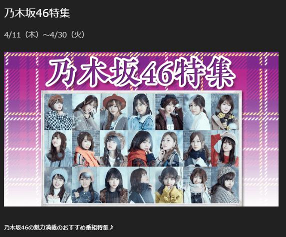dTVチャンネル乃木坂46特集キャプチャ