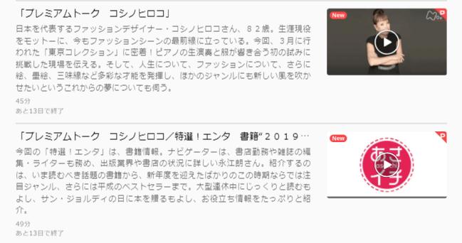 U-NEXTあさイチ・コシノヒロコキャプチャ,画像