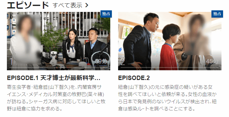 Paravi金曜ドラマ「インハンド」キャプチャ,画像