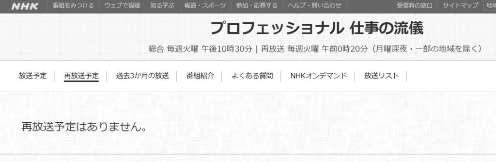 NHKプロフェッショナル仕事の流儀・再放送キャプチャ,画像