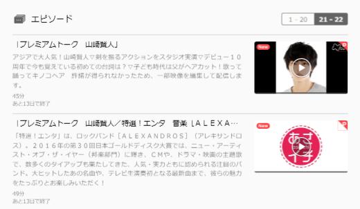 U-NEXTあさイチ山﨑賢人キャプチャ,画像