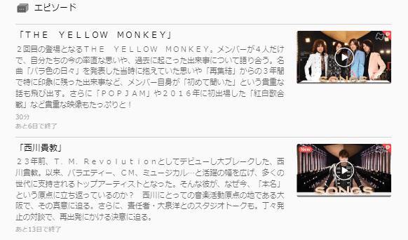 U-NEXT、SONGS西川貴教キャプチャ,画像