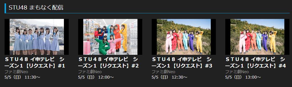 dTVチャンネル、STU48番組キャプチャ,画像