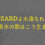 ZARDよ永遠なれ坂井泉水の歌はこう生まれたテキスト,画像