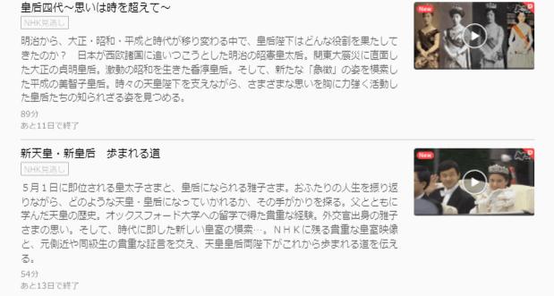 U-NEXT新天皇・新皇后歩まれる道キャプチャ,画像