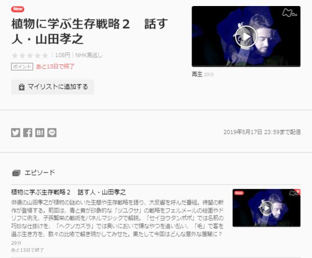 U-NEXT「植物に学ぶ生存戦略2話す人・山田孝之」キャプチャ,画像