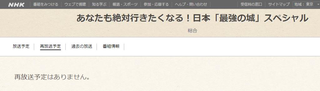 NHK日本最強の城スペシャル再放送キャプチャ,画像