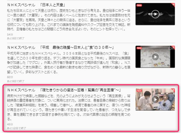 U-NEXT NHKスペシャル医療再生キャプチャ,画像