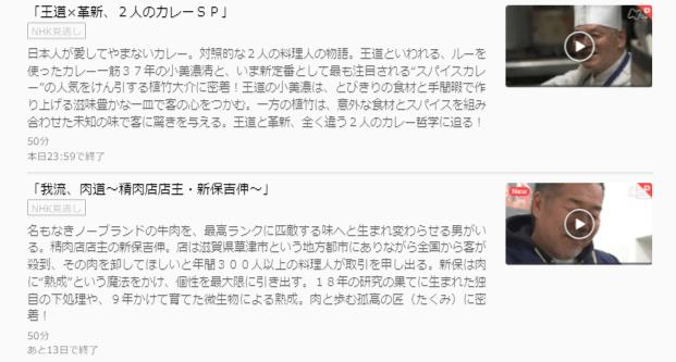 U-NEXTプロフェッショナル仕事の流儀精肉店店主・新保吉伸,画像