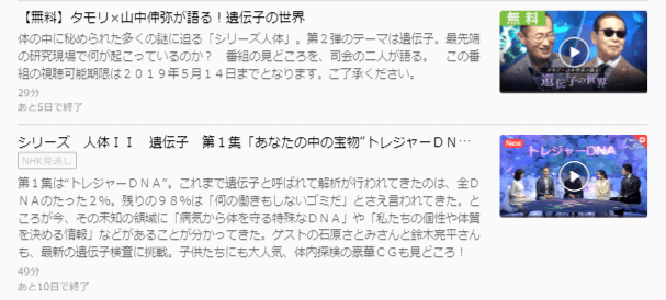 U-NEXT・NHKスペシャル人体2 遺伝子キャプチャ,画像