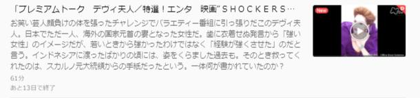 U-NEXTあさイチ・デヴィ夫人&SHOCKERSキャプチャ,画像