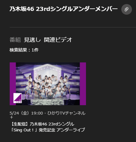 dTVチャンネル乃木坂46「Sing Out!」アンダーライブキャプチャ,画像