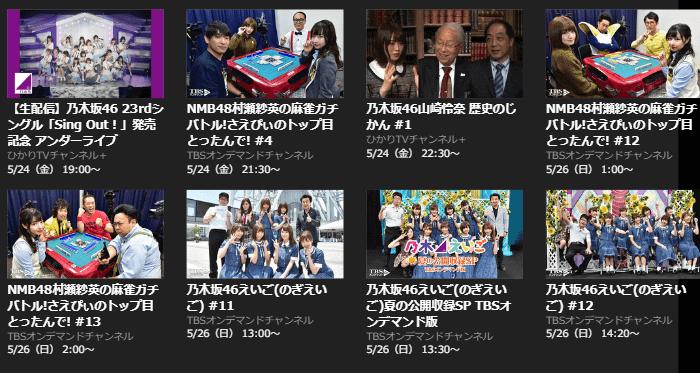 dTVチャンネル乃木坂46関連キャプチャ,画像